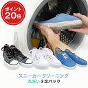 【送料無料】スニーカークリーニング 丸洗いコース3足パック|運動靴クリーニングも!