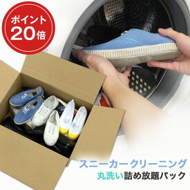【送料無料】スニーカークリーニング 詰め放題パック|運動靴クリーニングも!