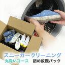 【送料無料】スニーカークリーニング 詰め放題パック 運動靴クリーニングも!
