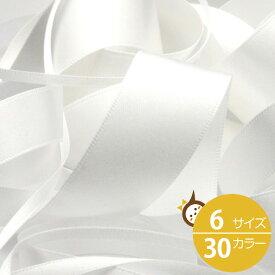 サテンリボン 両面ポリエステル 3mm ホワイト 9.14M巻 手芸 服飾 ラッピング FUJIYAMA RIBBON