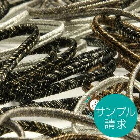 実物サンプル FY-19022 ソウタシエコード アンティークメタリック 蛇腹 ブレード 1セット