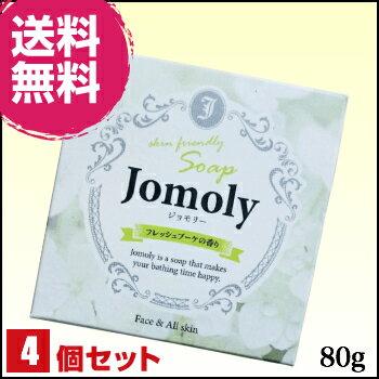 【ポイント2倍】Jomoly(ジョモリー)80g 4個セット