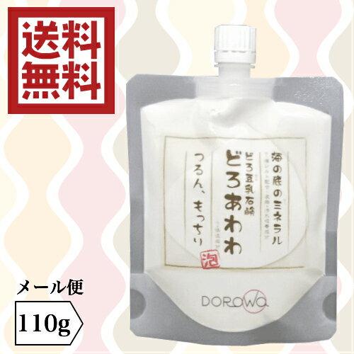 【ポイント2倍】【ママ割5倍】どろ豆乳石鹸 どろあわわ 110g 健康コーポレーション