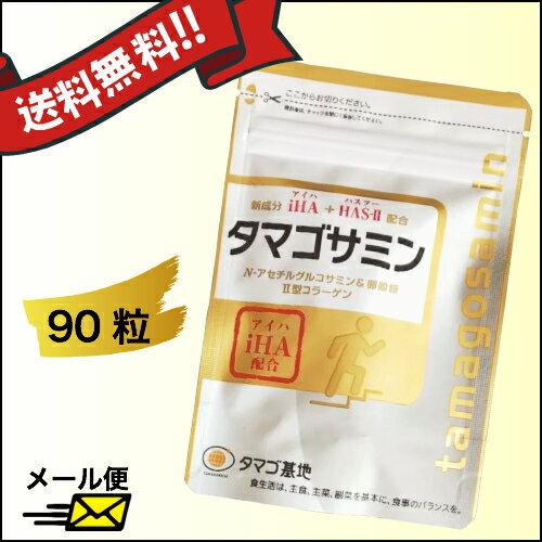 【ポイント2倍】【ママ割5倍】タマゴサミン 90粒