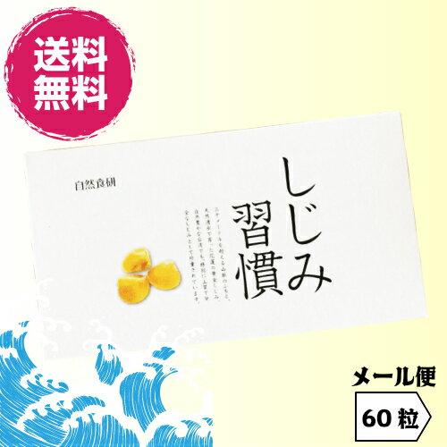 【ポイント3倍】【ママ割5倍】しじみ習慣 60粒 黄金しじみ