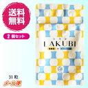 【ポイント5倍】【ママ割5倍】悠悠館 LAKUBI (ラクビ)31粒 2袋セット