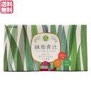 【ポイント4倍】お得な3箱セット アサヒ緑健 緑効青汁 90包