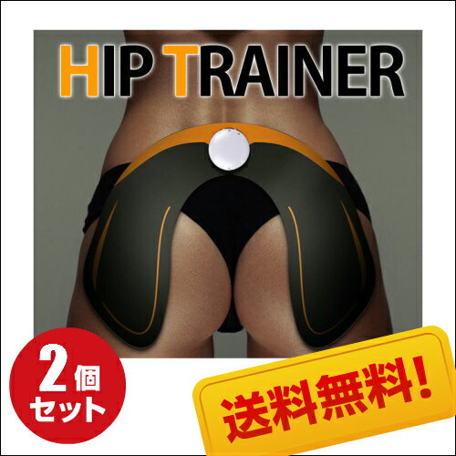 【ポイント2倍】HIP TRAINER(ヒップトレーナー) 2セット