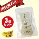 【ポイント2倍】【送料無料】悠悠館 こうじ酵素 93粒 3袋セット