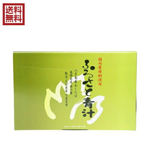 【ポイント5倍】【ママ割5倍】お得な2箱セット マイケア 八丈明日葉 ふるさと青汁 3g×30本入り
