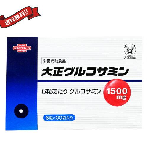 大正製薬 大正グルコサミン 30袋