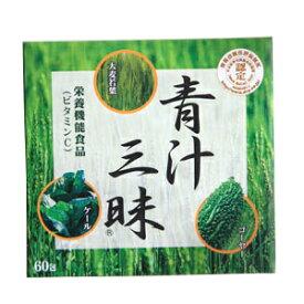 【ポイント5倍】大麦若葉 ケール ゴーヤーを絶妙ブレンド 青汁三昧 60包
