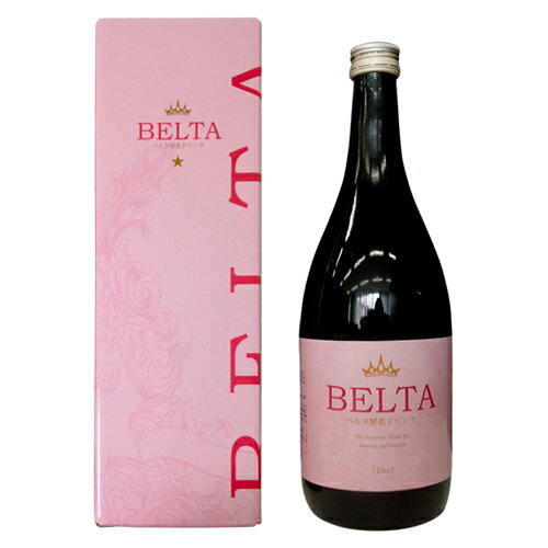 【ポイント3倍】BELTA 酵素ダイエットに美容をプラス ベルタ酵素ドリンク 710ml