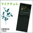 女性向けの無添加 薬用育毛剤 マイナチュレ 120ml(約1ヶ月分)医薬部外品