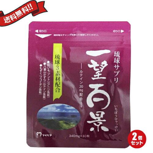 【ポイント4倍】マイケア 琉球サプリ 一望百景 30粒 2袋セット