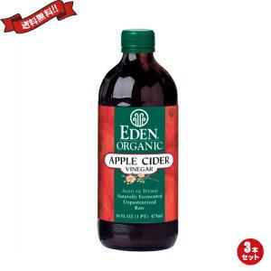 【ポイント6倍】最大32倍!リンゴ酢 アップル ビネガー エデンオーガニック アップルサイダー ビネガー 473ml 3本セット