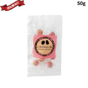 【ポイント6倍】最大32倍!いちごミルク 飴 キャンディー いちごみるく飴 50g