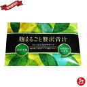 青汁 乳酸菌 国産 麹まるごと贅沢青汁 30包入 5個セット