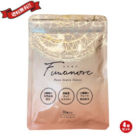 【ポイント6倍】最大33倍!エラスチン 王乳 サプリ フワモア 30粒 4袋