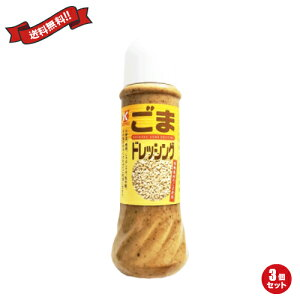 ドレッシングボトル ノンオイル 有機栽培 恒食 ごまドレッシング 390ml 3個セット