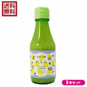 【ポイント3倍】最大21倍!レモン果汁 ストレート 100% 無茶々園 れもんストレート果汁 150ml 3本セット