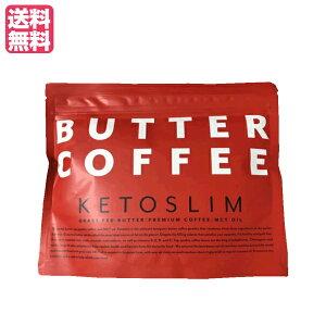 ケトスリム 150g コーヒー バターコーヒー ケトジェニック 送料無料