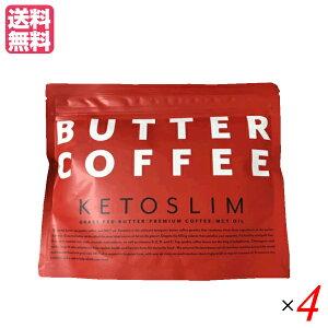 【ポイント5倍】最大22倍!ケトスリム 150g 4箱セット コーヒー バターコーヒー ケトジェニック 送料無料