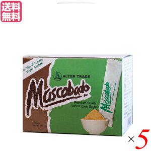 スティックシュガー コーヒーシュガー 砂糖 マスコバド糖スティックシュガー 5g×50本 5箱セット オルタートレードジャパン 送料無料