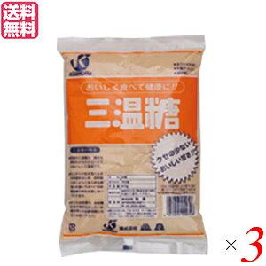 【ポイント2倍】三温糖 砂糖 シュガー 恒食 三温糖 800g 3袋セット 送料無料