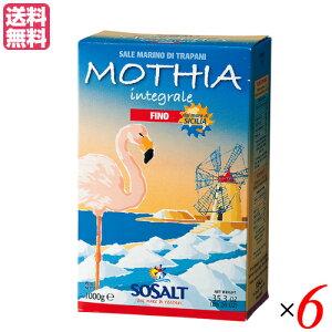 塩 天然 天日塩 モティア サーレ・イングラーレ・フィーノ 細粒 1kg 6箱セット 送料無料