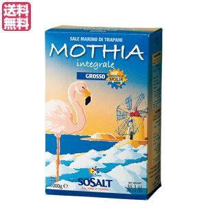塩 天然 粗塩 モティア サーレ イングラーレ グロッソ 粗塩 1kg ソサルト(SOSALT)社 送料無料