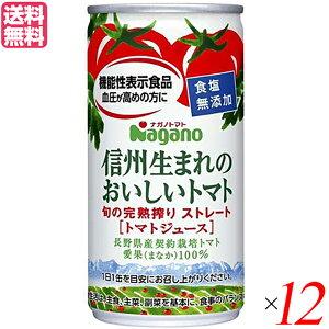【ポイント6倍】最大32.5倍!トマトジュース 食塩無添加 無塩 ナガノトマト 信州生まれのおいしいトマト 食塩無添加 190g 機能性表示食品 送料無料 12個セット 母の日 ギフト プレゼント