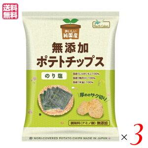 ポテチ ポテトチップス 無添加 おいしい純国産 無添加ポテトチップス のり塩 55g ノースカラーズ 3袋セット 送料無料