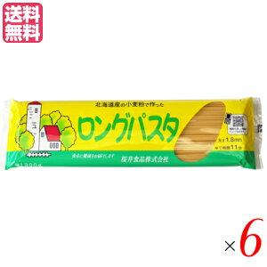 パスタ ロングパスタ 乾麺 国内産 ロングパスタ(北海道産小麦粉) 300g 6個セット 桜井食品 送料無料
