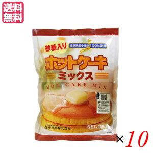 ホットケーキミックス 400g 砂糖入り 10袋セット 桜井食品 無添加 業務用 送料無料