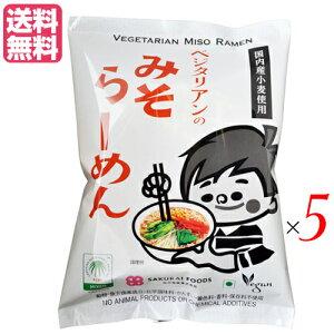 ラーメン 即席ラーメン インスタントラーメン ベジタリアンのみそラーメン 100g 5袋セット 桜井食品