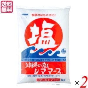 【ポイント6倍】最大32.5倍!塩 天日塩 天然塩 沖縄の塩 シママース 1kg 2袋セット 送料無料 母の日 ギフト プレゼント