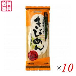 きびめん きび麺 きび 創健社 きびめん (乾燥)200g ×10袋セット