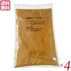 【ポイント2倍】井上スパイス 特選カレーパウダー 1kg 4袋セット カレー カレー粉 スパイス 送料無料