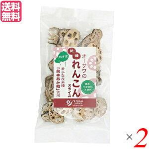 【ポイント6倍】最大32.5倍!蓮根 レンコン 乾燥野菜 オーサワの乾燥れんこん スライス 熊本産 30g 2個セット 送料無料