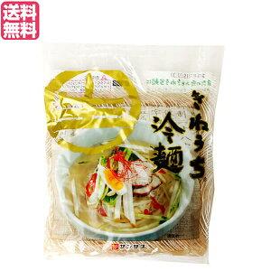【ポイント最大4倍】冷麺 韓国 そば粉 サンサス きねうち 冷麺 特上 150g スープなし 送料無料