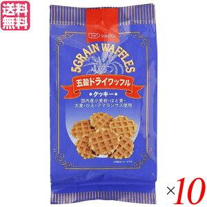 ワッフル お菓子 小麦 創健社 五穀ドライワッフル 8枚 10個セット 送料無料