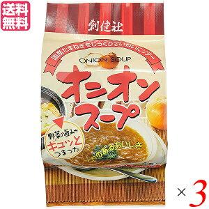 玉ねぎスープ たまねぎスープ コンソメ 創健社 オニオンスープ(フリーズドライ) 6g×4袋 3個セット 送料無料