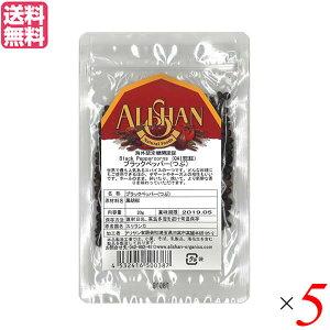 ブラックペッパー ホール 黒胡椒 アリサン ブラックペッパー(つぶ)20g 5袋セット 送料無料