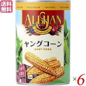 ヤングコーン 缶詰 水煮 アリサン ヤングコーン缶400g 6個セット 送料無料