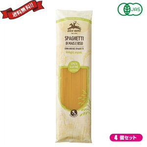 グルテンフリー パスタ 麺 アルチェネロ 有機グルテンフリースパゲッティ 250g×4袋 送料無料