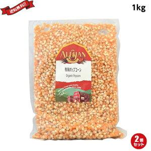 ポップコーン 豆 種 アリサン 有機ポップコーン 1kg 2袋セット