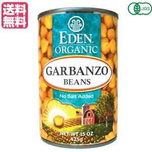 【ポイント2倍】ひよこ豆 オーガニック 水煮 ひよこ豆缶詰 エデンオーガニック