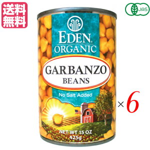 【ポイント6倍】最大34.5倍!ひよこ豆 オーガニック 水煮 ひよこ豆缶詰 エデンオーガニック 6缶セット