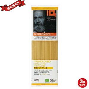 パスタ スパゲッティ オーガニック ジロロモーニ デュラム小麦 有機リングイネ 500g 3袋セット